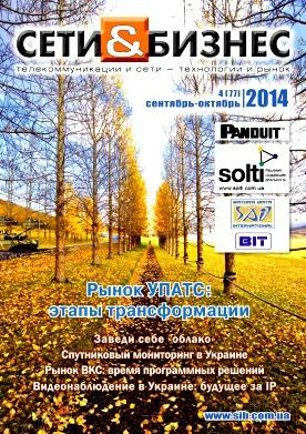 Сети и бизнес №4 09/2014