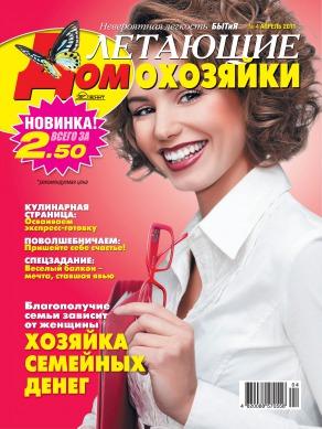 Летающие домохозяйки № 4 ( апрель 2011)