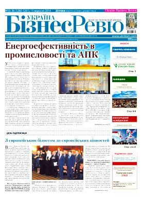 Україна Бізнес Ревю №35-36 09/2014