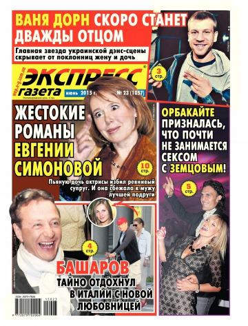 Секс шалости звезд экспресс газета