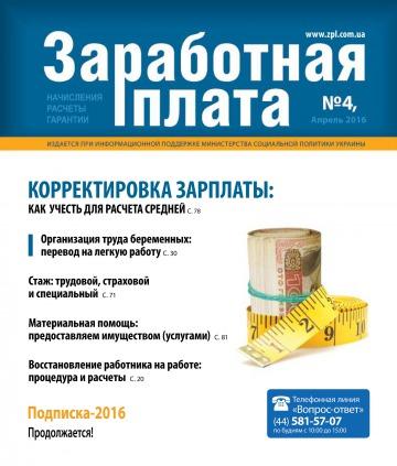 Журнал Заработная плата 4 Апрель 2016 - читайте онлайн journals.ua
