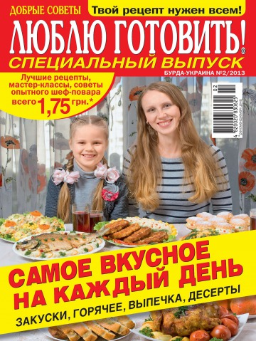 журнал приготовь читать бесплатно
