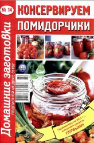Домашние заготовки из помидоровы
