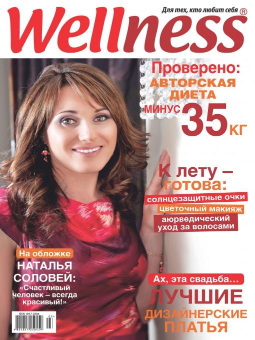 Wellness №6 (июнь 2011)