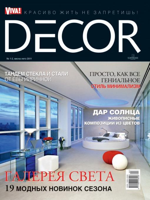 Журнал декор интерьера