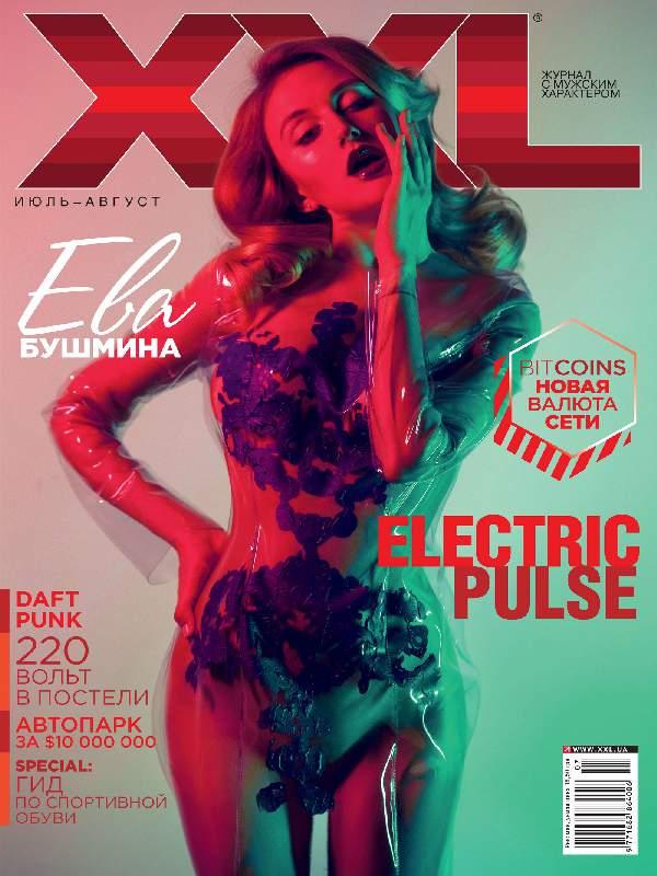 Бумажную версию журнала XXL в России закроют