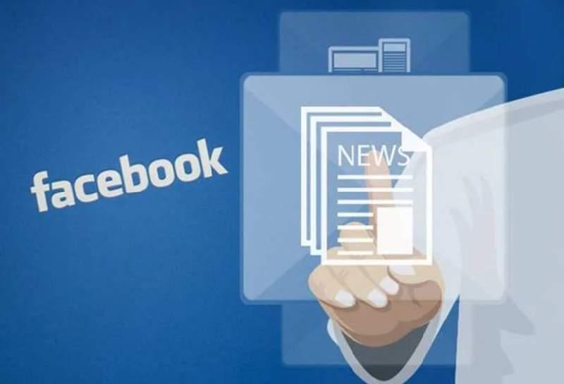 Компанія Facebook впроваджує окрему новинну вкладку, яка показуватиме матеріали провідних медіа-організацій.