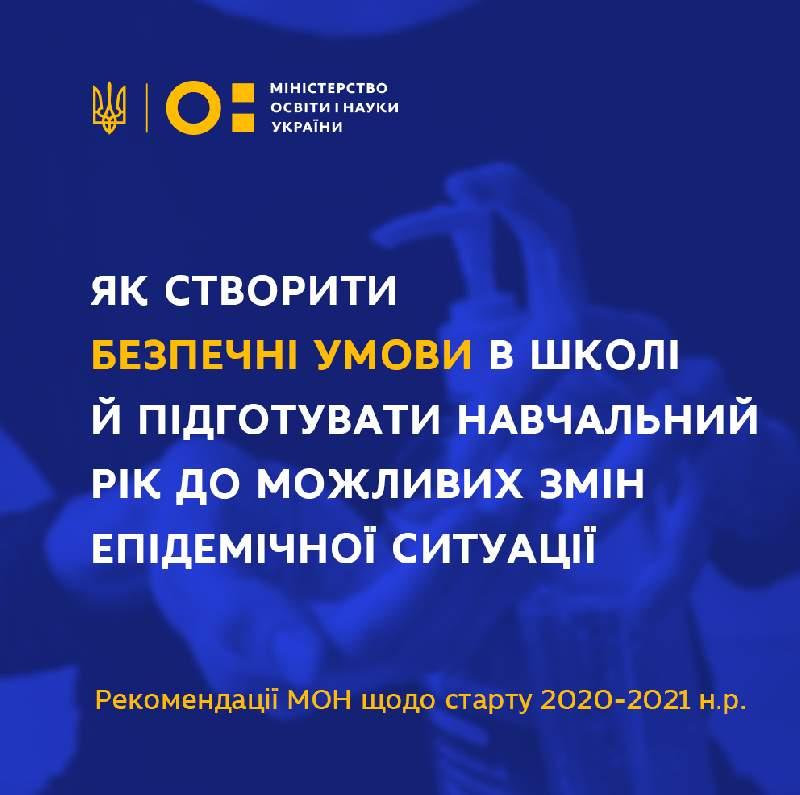 Безпечні умови від Міністерства освіти і науки України щодо старту 2020-2021 н.р.