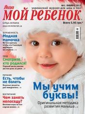 Лиза. Мой ребёнок №1 01/2013