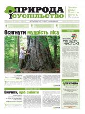 Природа і суспільство №5 03/2013