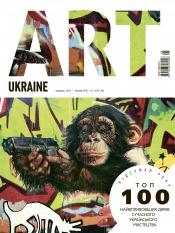 ART UKRAINE (українською мовою) №6 12/2011