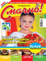 Смачно №3 03/2013