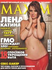 Maxim №2 02/2013