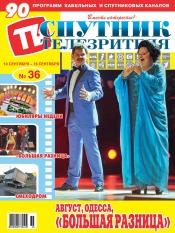 Спутник телезрителя №36 09/2012