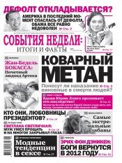 События недели. Итоги и факты. №9 08/2011