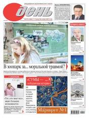 День. На русском языке №212 11/2013