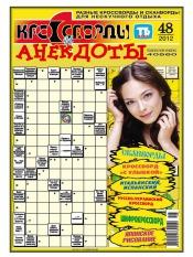 Кроссворды и анекдоты №48 11/2012