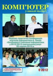 Комп'ютер у школі та сім'ї Науково-методичний журнал №6 09/2012