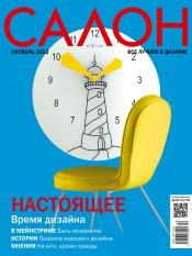 Салон + Спецвыпуск №10 10/2012