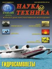 Наука и техника №4 04/2010