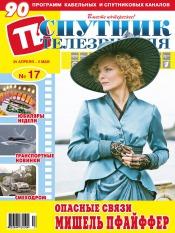 Спутник телезрителя №17 04/2013