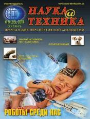 Наука и техника №9 09/2010