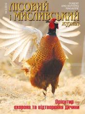 Лісовий і мисливський журнал №5 09/2012