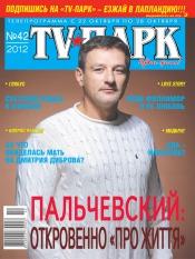 TV-Парк №42 10/2012