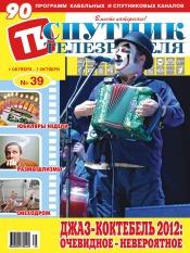 Спутник телезрителя №39 10/2012