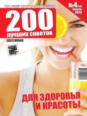 200 лучших советов №4 04/2013