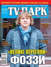 TV-Парк №16 04/2013