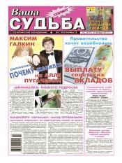 Ваша судьба-спринт №2 01/2012