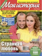 Моя история №19 09/2012