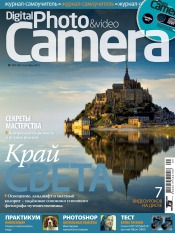 Digital Photo&Video Camera + Диск в комплекте №9 09/2012