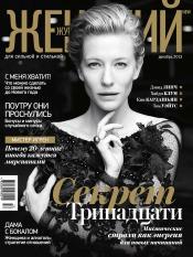 Женский Журнал NEW №12 12/2013