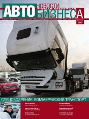 Новости Автобизнеса №3 03/2013