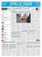 Дзеркало тижня. Україна №31 08/2013