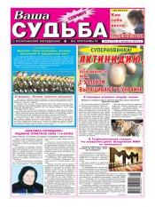 Ваша судьба-спринт №8 02/2013