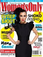 WomensOnly №5 05/2012