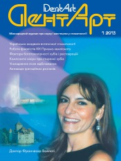 ДентАрт (українською мовою) №1 02/2013