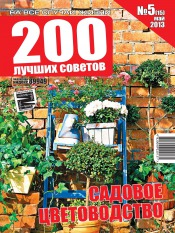 200 лучших советов №5 05/2013