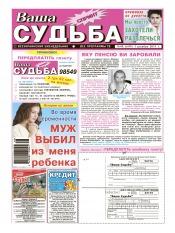 Ваша судьба-спринт №48 12/2011