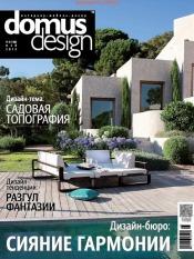 Domus Design №5 05/2013