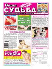 Ваша судьба-спринт №25 06/2013