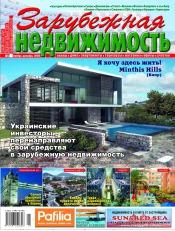 Зарубежная недвижимость №5 11/2008