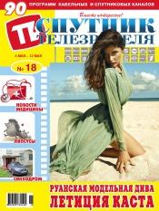 Спутник телезрителя №18 05/2013