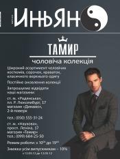Инь Ян №3 03/2012
