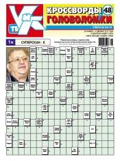 Кроссворды и головоломки №48 11/2012