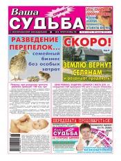 Ваша судьба-спринт №26 07/2011