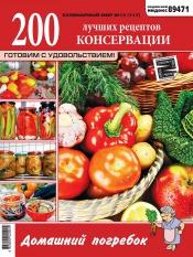 Кулинарный мир №13 07/2013
